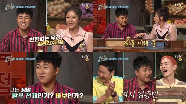 `놀라운 토요일` 김종민X신지, 게스트 출연…18년 우정 과시