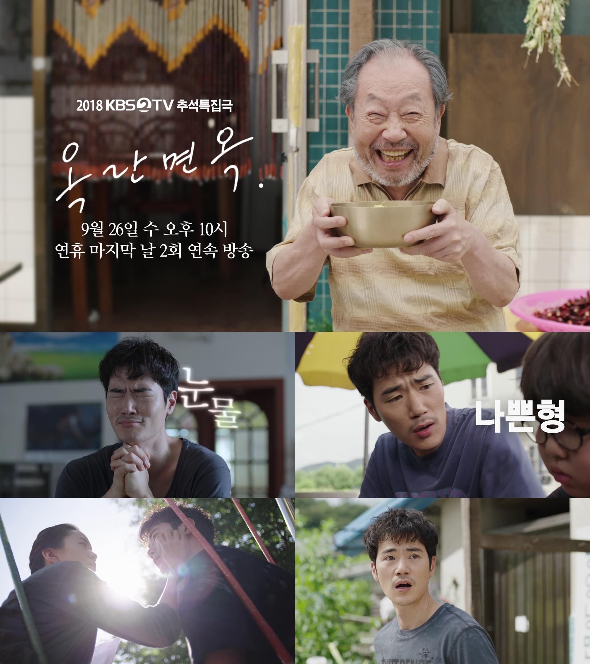 추석특집극 '옥란면옥' 신구X김강우 냉면부자 티저 공개