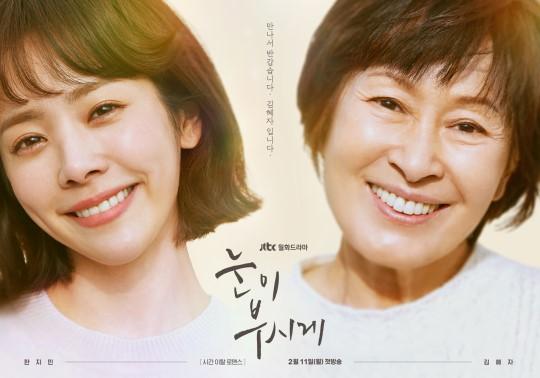 '눈이 부시게' 김혜자X한지민, 2인 1역 듀얼 캐스팅…티저 포스터 공개