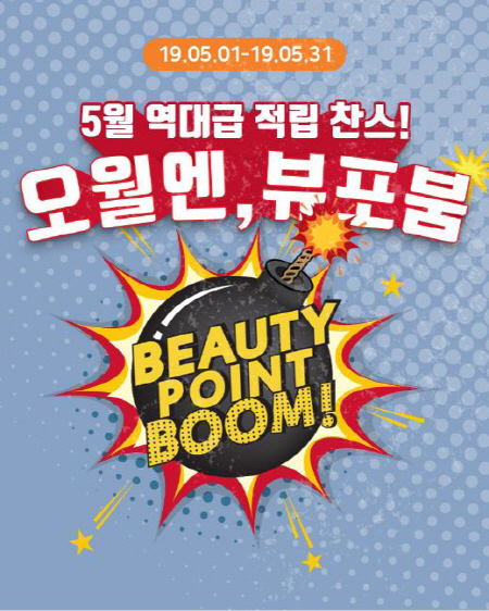 아모레, 연중 최대 포인트적립 이벤트 `오월엔, 뷰포붐` 실시