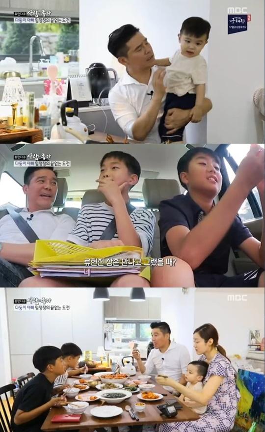 임창정, 아들 넷+18살 연하 아내+서귀포 집 공개(`사람이 좋다`)