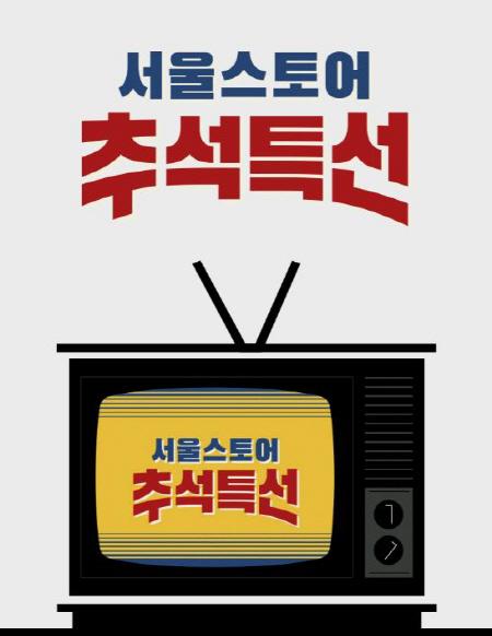 `서울스토어 추석선물` 캐시슬라이드 초성퀴즈 정답은?