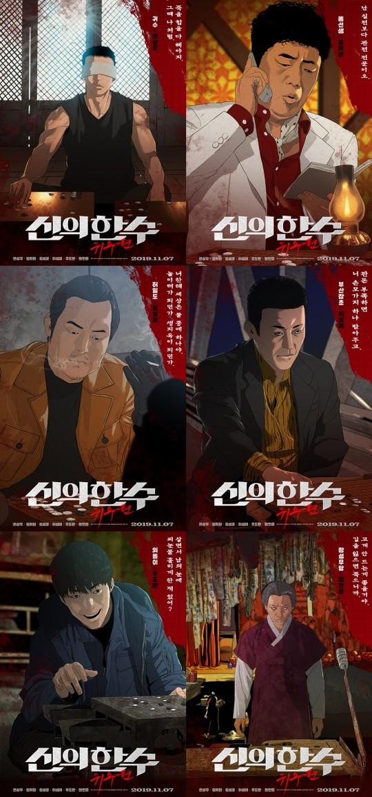`신의 한 수:귀수편`, 스페셜 웹툰 및 포스터 6종 공개