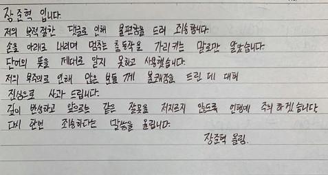 """'썸바디2' 장준혁, 성희롱 단어 사용논란에 사과 """"깊이 반성, 언행에 주의할 것"""""""