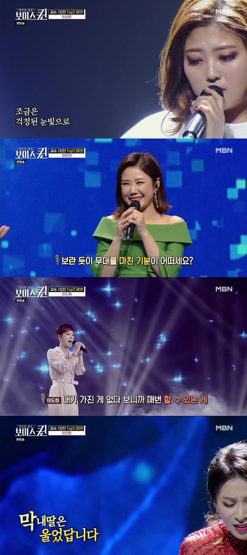 `보이스퀸` 정수연, 최종 우승...