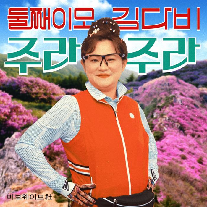 김신영 부캐 '둘째이모 김다비', 송은이 헌정곡 '주라주라' 발매