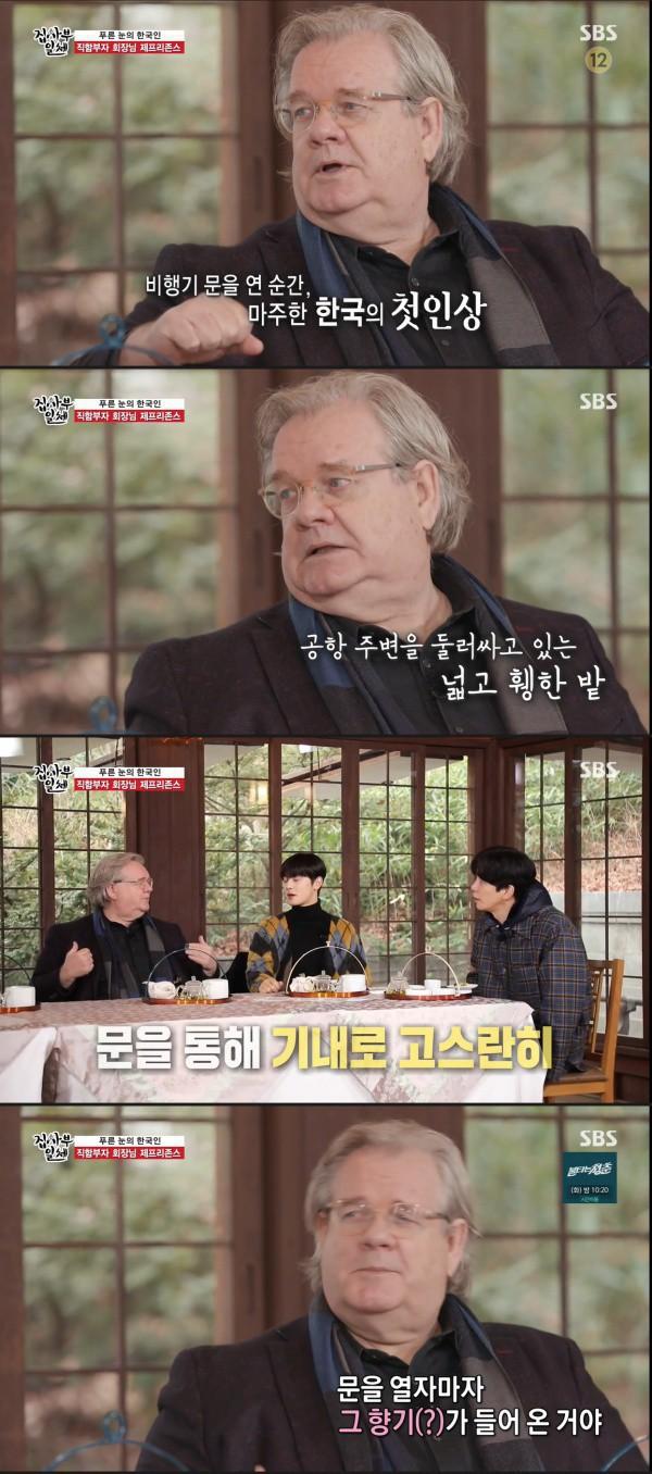 """'집사부일체' 제프리 존스 """"나는 전생에 한국사람이었을 것"""""""