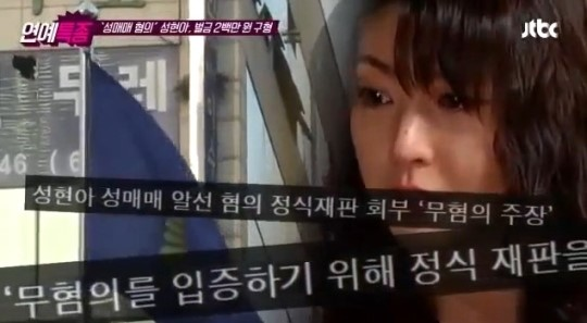 성현아, 성매수男 혐의 인정에 유죄 판결…의혹 '일파만파'