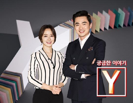 '궁금한 이야기 Y' 독보적인 시청률 1위···성공비결 '눈길'