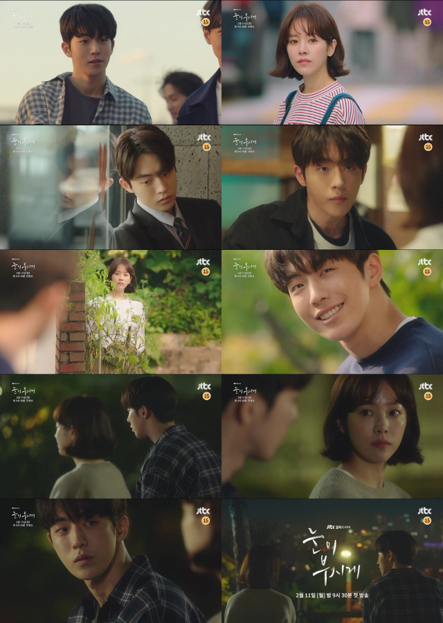 JTBC '눈이 부시게' 남주혁X한지민, 케미 돋보이는 티저영상 공개