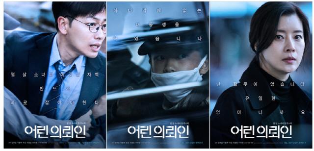 '어린 의뢰인' 이동휘X유선X최명빈..티저 포스터 공개