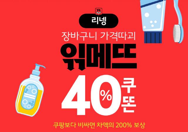 읶메뜨리넹 리빙 40% 할인, 마블 게이밍의자가 10만9천원 '대박'