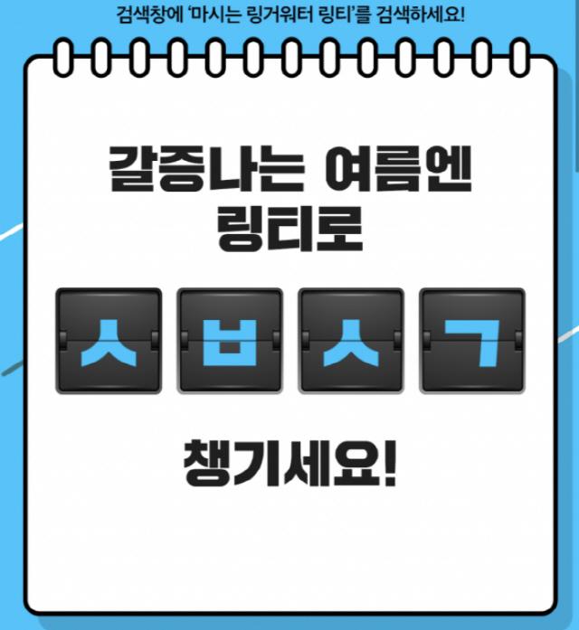 '마시는 링거워터 링티'···캐시슬라이드 'ㅅㅂㅅㄱ' 초성퀴즈 정답 공개