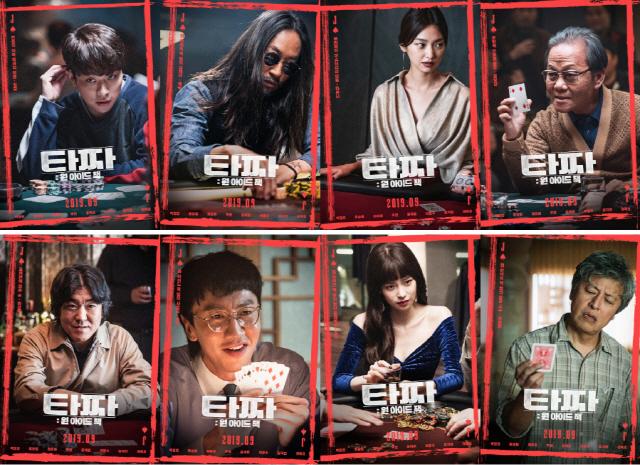 '타짜: 원 아이드 잭' 캐릭터 포스터 8종 공개..개성 만점 타짜 총집합