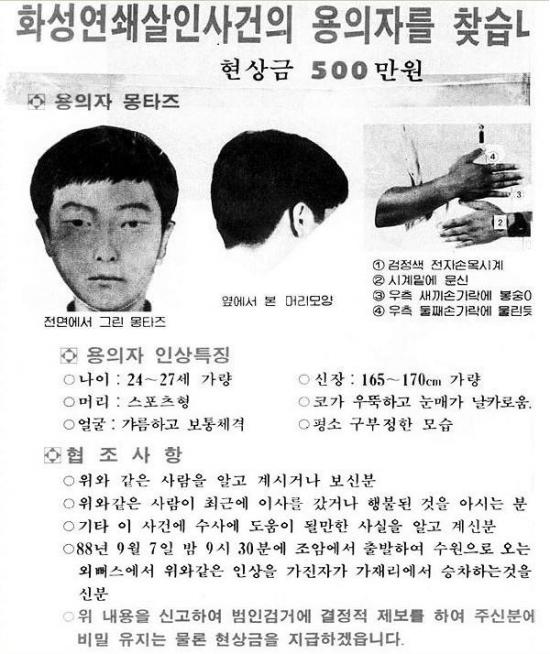 '화성연쇄살인사건' 유력 용의자 이춘재···'청주처제살인사건' 수법 비교해보니
