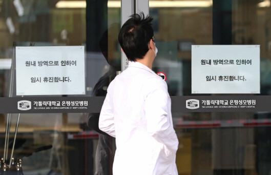 서울 은평성모병원 이송요원 1명 코로나19 확진