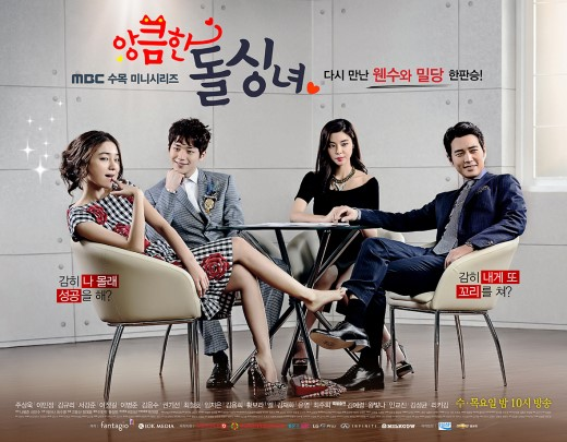 Cunning single lady episode 2 epdrama hyde