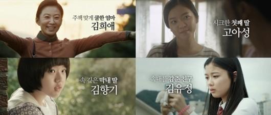 [영상] '우아한거짓말' 김희애-고아성-김향기-김유정의 웃음과슬픔