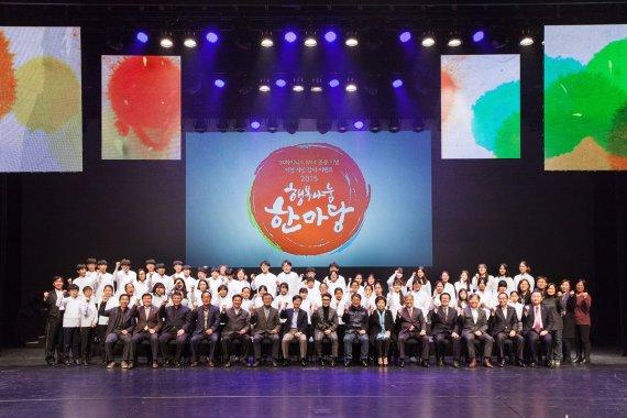 SK하이닉스, 지역사회와 함께하는 '행복나눔 한마당' 개최