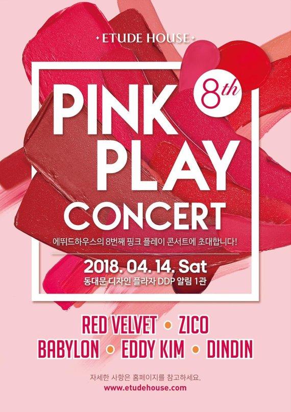 '음악과 뷰티의 이색만남' 에뛰드하우스, '2018 핑크 플레이 콘서트' 개최