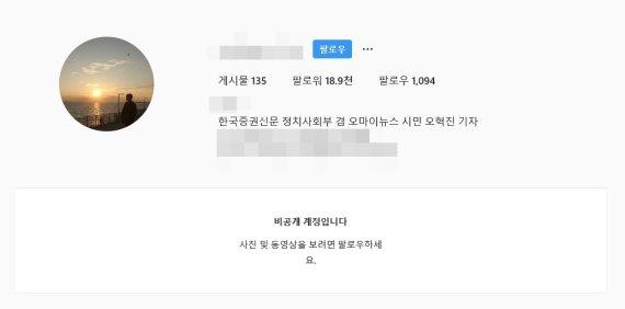 """오혁진 기자 """"버닝썬은 가지일 뿐"""" 폭로→SNS 비공개 전환.. 네티즌 '신변 우려'"""