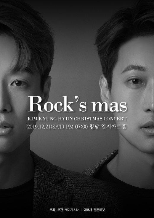 김경현, 12월 연말 맞이 단독 콘서트 '락스마스' 개최 '보고 듣는 재미 가득'
