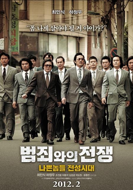 '범죄와의 전쟁', 최민식·하정우 위풍당당 포스터 공개