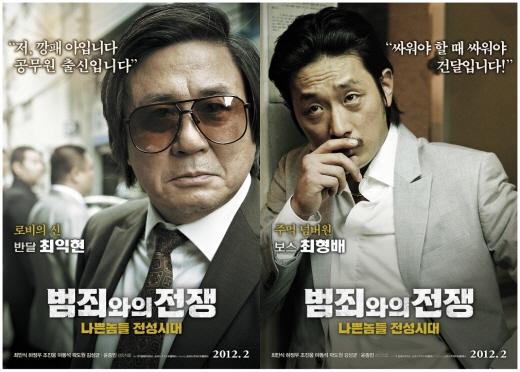 """'범죄와의 전쟁' 캐릭터 포스터 공개, """"기대되네"""""""