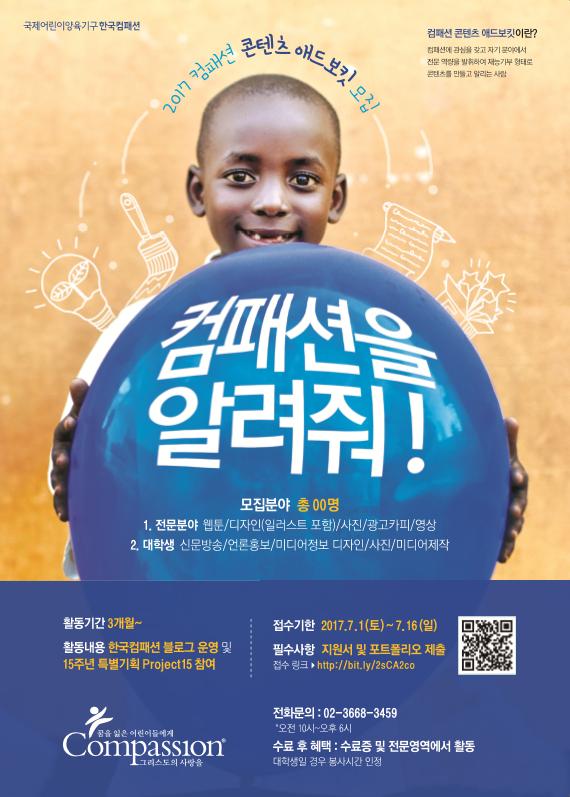 한국컴패션, 재능기부할 '콘텐츠 애드보킷' 모집