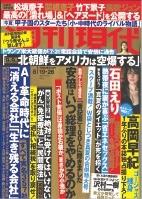 トランプが9月9日に北朝鮮を空襲すると安倍ちゃんに伝える [無断転載禁止]©2ch.net->画像>9枚