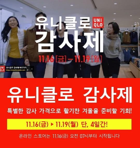 '2018 유니클로 감사제' 세일기간 및 세일품목, 증정품은?