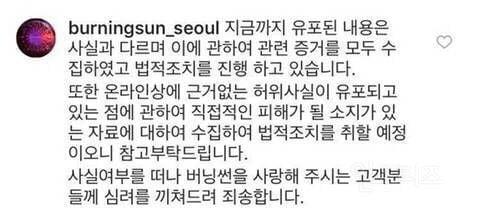 승리 클럽 '버닝썬' 폭행→마약 논란까지, 경찰