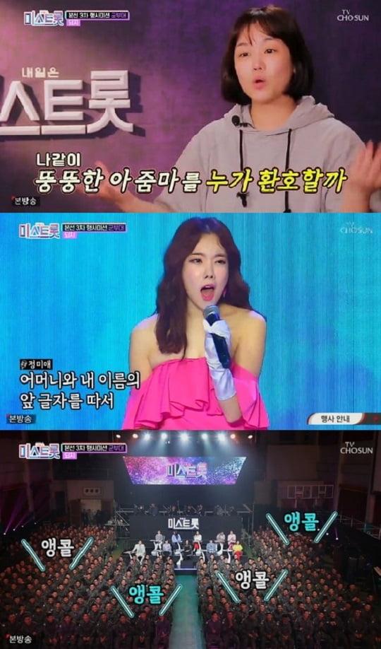 '미스트롯' 정미애×이승연×김나희×마정미, 가창력 승부...최초 '앵콜'