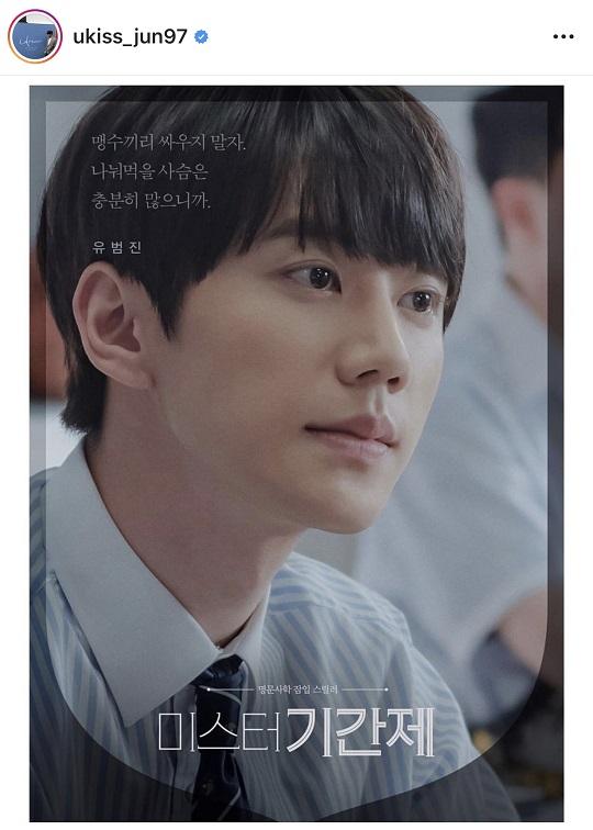 이준영, '미스터 기간제' 본방사수 독려샷…오늘(17일) 오후 11시 첫 방송