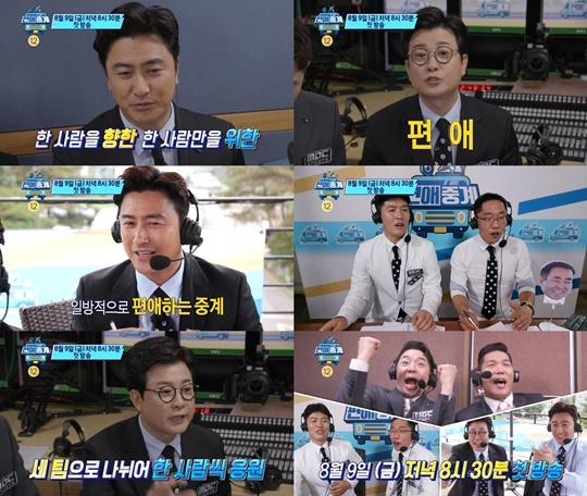 '편애중계' 서장훈X안정환, 내 편만을 위한 치열한 중계대첩 대공개