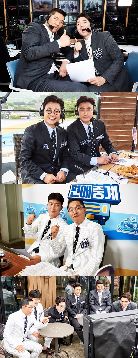 MBC '편애중계' 서장훈x붐, 안정환x김성주, 김병현x김제동 찰떡 케미 주목