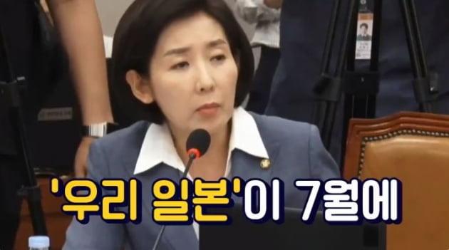 """나경원 """"'우리' 일본"""" 발언 논란"""