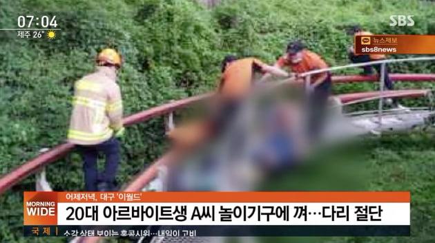 대구 이월드, 놀이기구 아래로 추락…병원 이송 후 경과는?