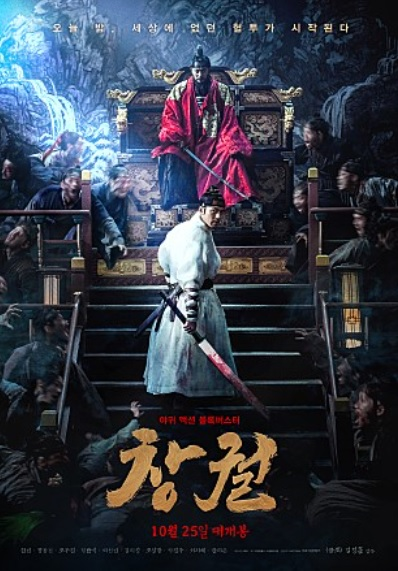 영화 '창궐' 12일 JTBC 추석특선영화로 방송 '조선판 야귀와의 전투를 그린 영화'