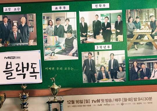 '블랙독' 서현진 첫 출근, 제작진 밝힌 '꿀잼 보장' 관전 포인트 넷