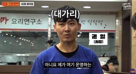 '워크맨' 갑연X김민아, 주문 1위 중국집 '짜마 사장님'이 영화배우?