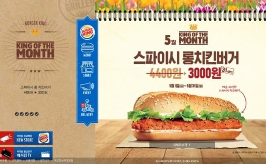 버거킹 '스파이시 롱치킨버거' 31% 할인, 3천원!!