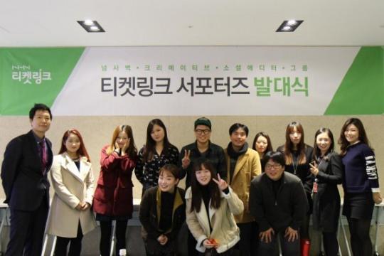 NHN티켓링크, '티켓링크 서포터즈' 1기 활동 시작