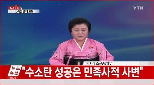 北 수소폭탄 실험 전격 발표...전문 내용은?