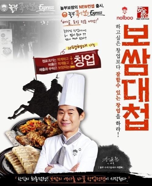 (김포시 양촌읍) 놀부보쌈 - 김포양촌점의 전화번호 후기 및 약도2