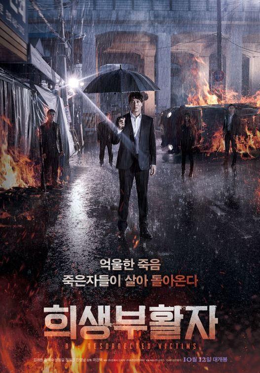 '희생부활자' 김래원·김해숙, 개봉당일 부산국제영화제 방문
