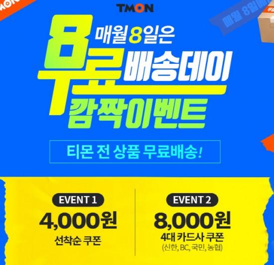"""""""배송료 0원+할인 쿠폰까지""""…티몬무료배송데이, 적용 기준은?"""