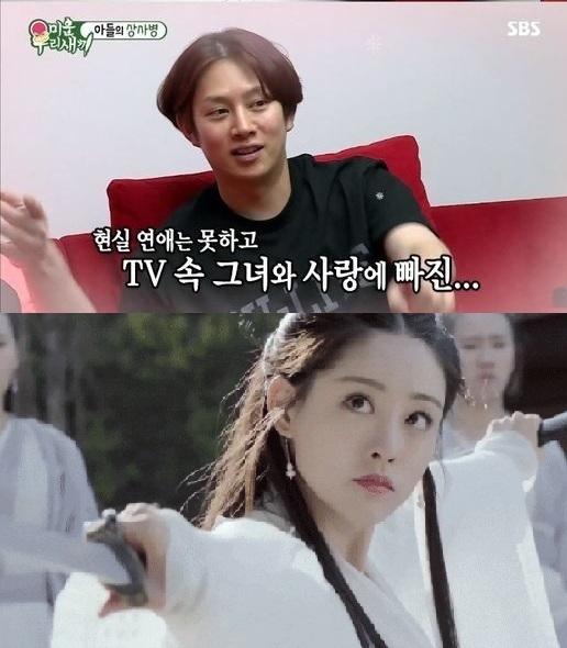 """'미우새' 김희철 """"상사병"""" 깜짝 고백…축서단 누구?"""