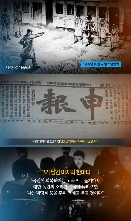 안중근 의사 사형 선고일.. 윤종신 '안중근 동영상' 내레이션 참여