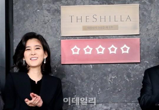 """별 품은 삼성가 장녀 이부진, """"한국 최초 5星 호텔 영광"""""""